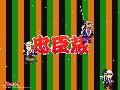 パチンコ CR忠臣蔵(2)
