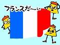 ポリンキー・フランス編