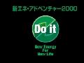 新エネ・アドベンチャー2000